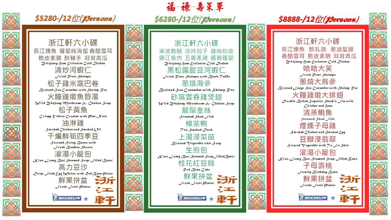 福祿壽菜單